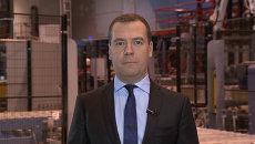 Медведев в видеоблоге рассказал о развитии промышленности в России