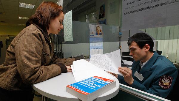 Работа налоговой инспекции в Москве. Архивное фото