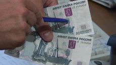 Приморские эксперты отличили фальшивые банкноты на глаз