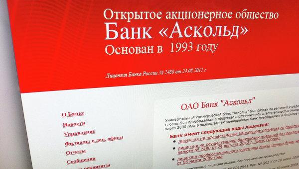 Коммерческий банк Аскольд РИА Новости  РИА НовостиОАО Банк Аскольд ОАО Банк Аскольд