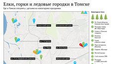 Елки, горки и ледовые городки в Томске