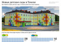 Новые детские сады в Томске