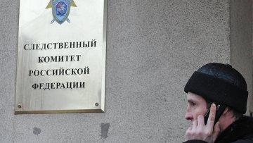 У входа в здание Следственного комитета РФ. Архивное фото