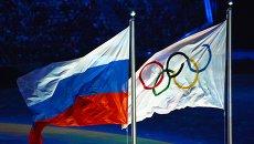 Поднятие российского флага во время церемонии закрытия XXII зимних Олимпийских игр в Сочи. Архивное фото