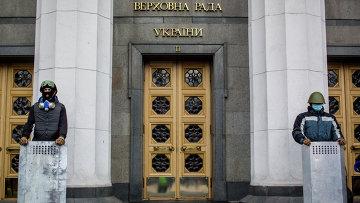 Сторонники оппозиции охраняют вход в здание Верховной Рады Украины в Киеве. Архивное фото
