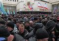 Митинги у здания Верховного совета Крыма