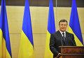 Отстраненный от должности президента Украины Виктор Янукович выступает на пресс-конференции в Ростове-на-Дону.