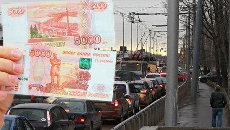 дороги, деньги, рубли, цены, пробка, транспорт, развязка