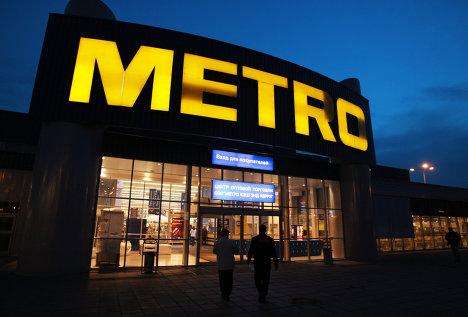 Центр оптовой торговли ООО Метро кэш энд керри