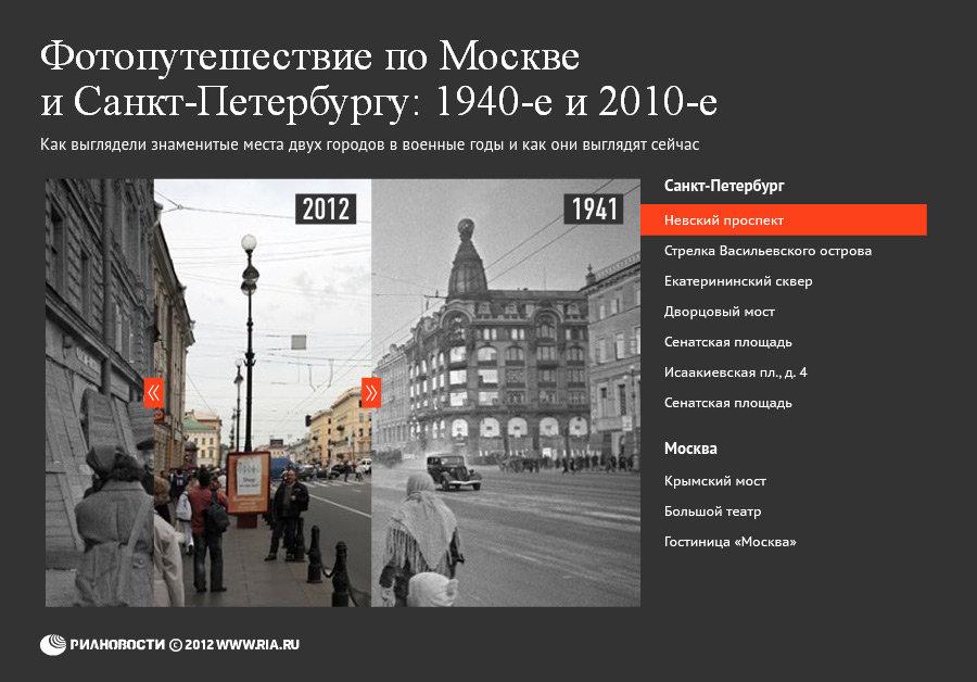 Фотопутешествие по Москве и Санкт-Петербургу: 1940-е и 2010-е