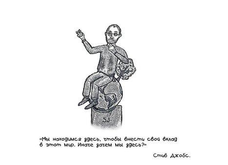 Эскиз мемориала Стива Джобса