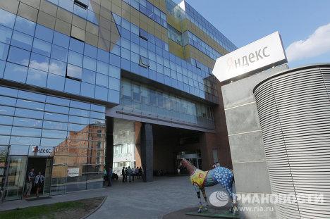 Работа офиса компании Яндекс