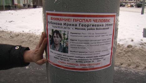 Объявление о помощи в поиске Ирины Кабановой