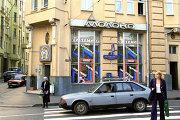 На улице Остоженка города Москвы