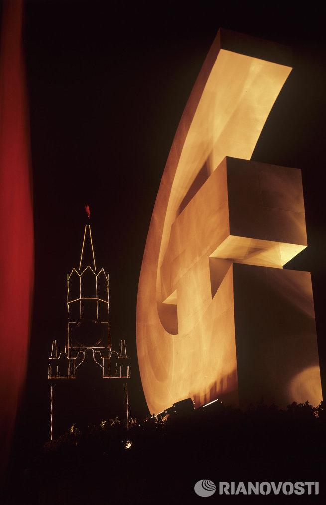 Иллюминация в честь 50-летия Советской власти