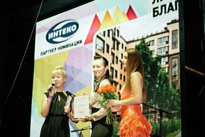 Вручение премии Urban Awards 2013 в номинации Лучшая концепция благоустройства и инфраструктуры