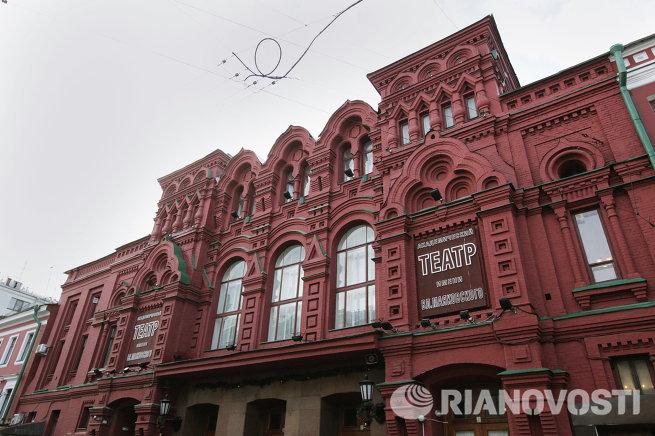 Московский академический театр имени В.Маяковского