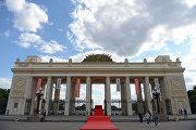 Открытие главного входа парка культуры им.Горького после реставрации