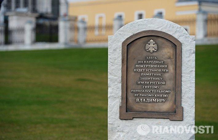 Закладной камень на месте установки памятника святому равноапостольному князю Владимиру